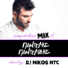 POWER EMOTIONS · MIX · OF ΠΑΝΤΕΛΗΣ ΠΑΝΤΕΛΙΔΗΣ · Mixed By DJ NIKOS NTC